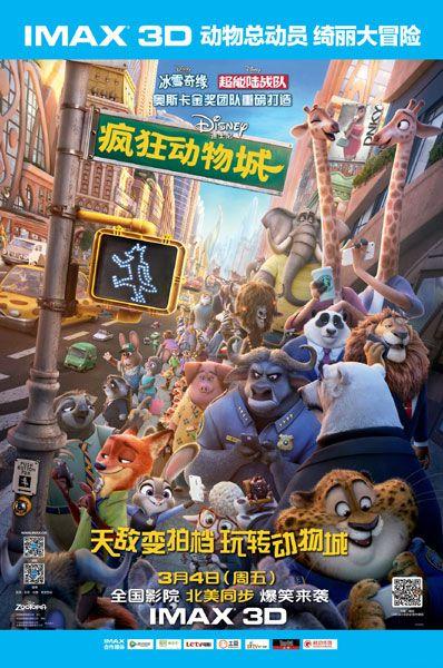 疯狂动物城 2016.HD720P高清国语