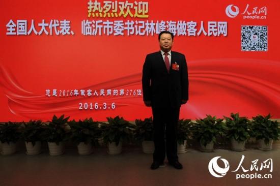 全国人大代表、临沂市委书记林峰海做客人民网。(蒋建华 摄)