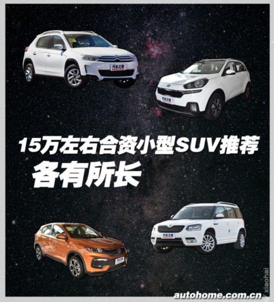 各有所长 15万左右合资小型SUV推荐