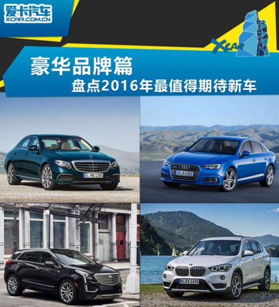 2016年最值得期待新车 豪华品牌篇