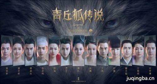 《青丘狐传说》电视剧全集1-38集分集介绍大结局