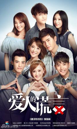 爱人的谎言 26 27集 电视剧全集1 55集分集剧情介绍大结局