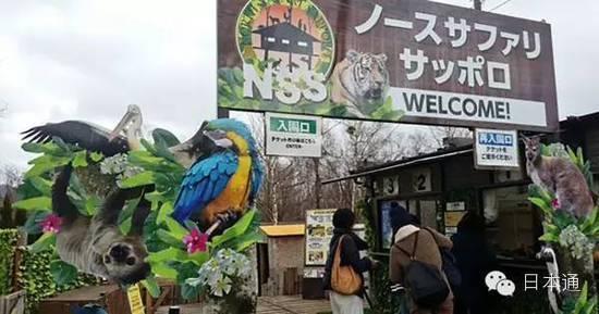 """日本最""""危险""""动物园 入园前要签生死状"""