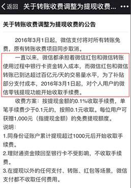 图 3:腾讯修改《关于转账收费调整为提现收费的公告》相关截图-微信