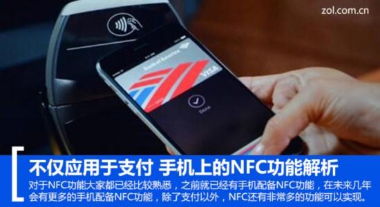 不仅应用于支付 手机上的NFC功能解析