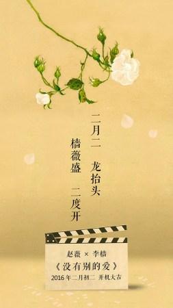 赵薇李樯再联手 新作《没有别的爱》正式开机