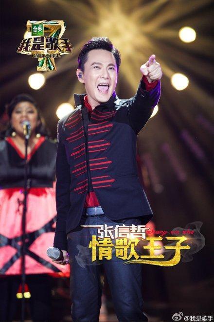 我是歌手第四季第九期张信哲火力全开夺冠 金志文踢馆掉链子