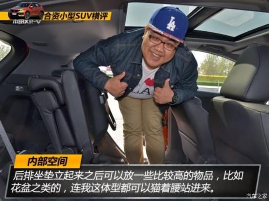 东风本田 本田XR-V 2015款 1.8L VTi CVT豪华版