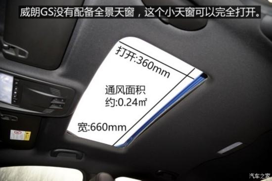 上汽通用别克 威朗 2016款 GS 20T 双离合纵情运动型