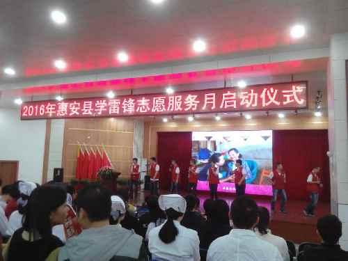 惠安启动2016年学雷锋志愿服务月
