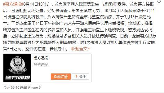 深圳一医生因患者死亡被强迫下跪烧纸钱12人被刑拘