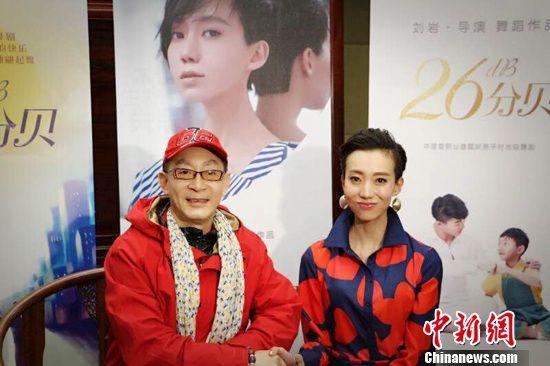 刘岩执导舞剧《26分贝》演出获捧传递爱与美好
