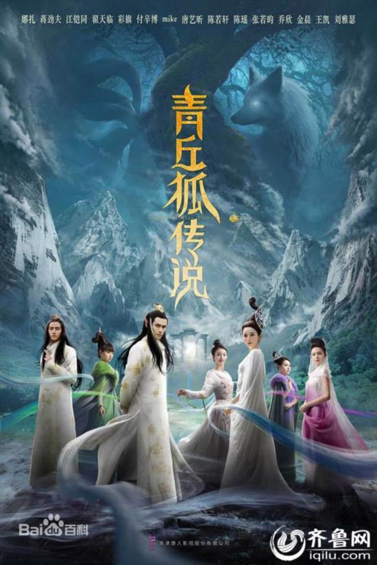 青丘狐傳說電視劇全集1-40集劇情介紹至大結局演員表