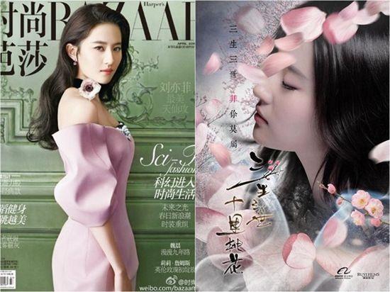 刘亦菲穿纱裙大秀事业线 露香肩肌肤雪白(图)