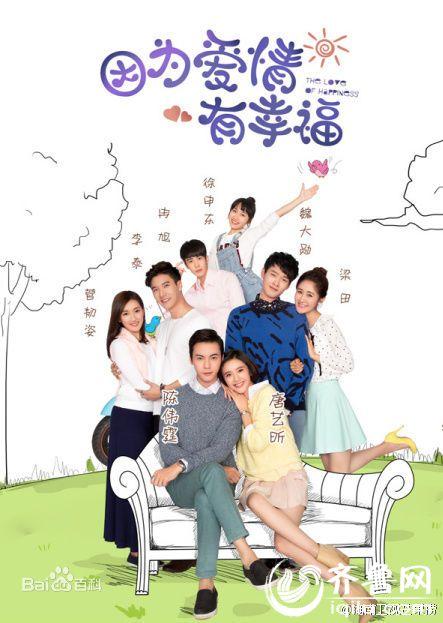 因為愛情有幸福電視劇演員表全集劇情介紹1-86大結局