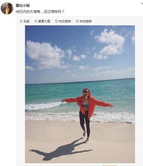 陈赫前妻许婧站海边大笑网友:喜欢你的生活态度