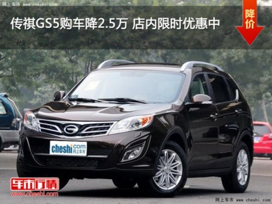 传祺GS5购车降2.5万 店内限时优惠中-图1