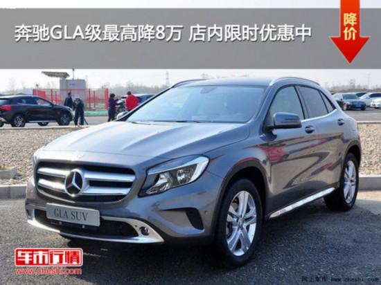 奔驰GLA级最高降8万 店内限时优惠中-图1