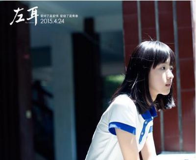 就去色妹电影网站_陈都灵 进演艺圈拍摄处女作电影《左耳》