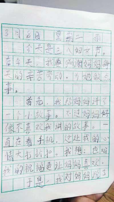 小学生写伤心日记:给妈捶背时她一直看手机