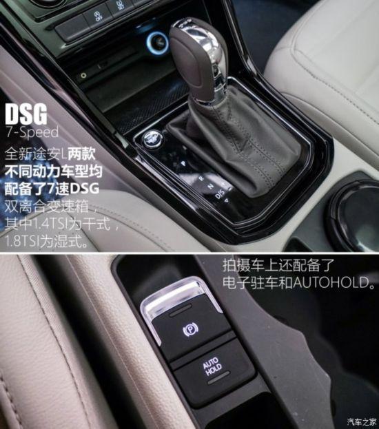 上汽大众 途安 2016款 途安L 330TSI DSG豪华版