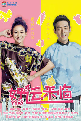 《好运来临》电视剧1-40集分集剧情大结局演员表
