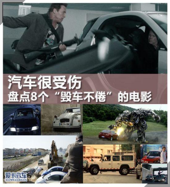 """汽车很受伤 盘点8个""""毁车不倦""""的电影"""