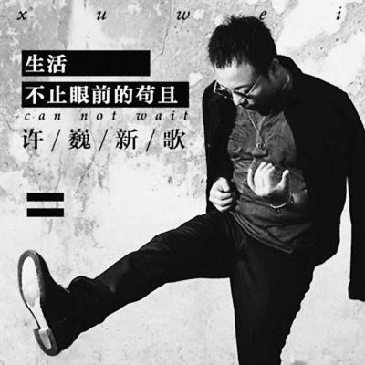 """高晓松与许巍首度合作新歌 """"生活不止眼前的苟且""""遭质疑"""