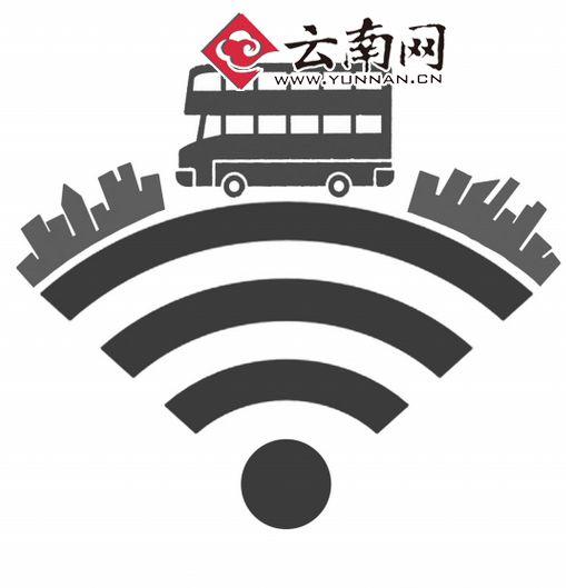 下月昆明公交车就有免费wifi了
