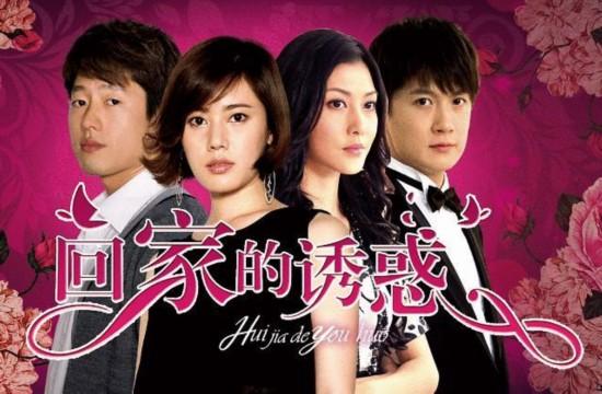 《回家的诱惑》中国版