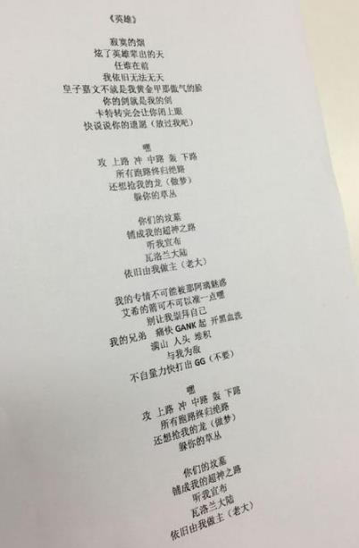 瘦遭调侃 新歌LOL主题曲 英雄 歌词曝光