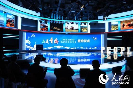 高清:大美青海百景走百城启动暨战略合作伙伴关系签约仪式