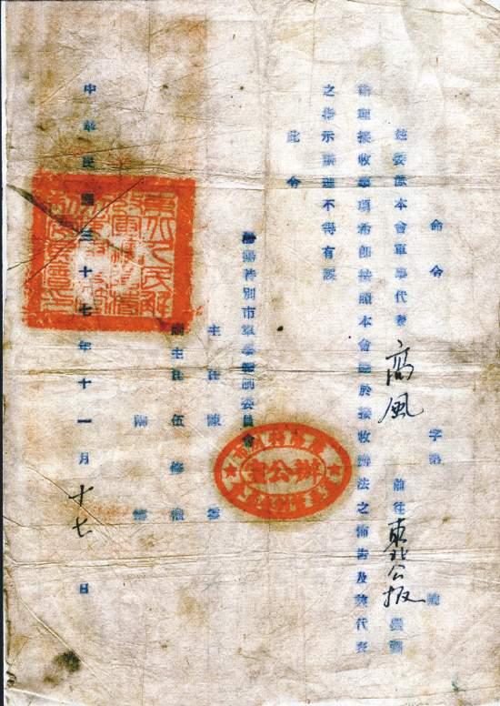 军管会下令接收旧报馆创办沈阳日报
