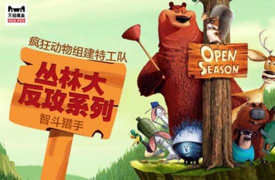 《丛林大反攻4》上线 疯狂堪比《疯狂动物城》