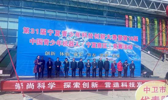 第31届宁夏青少年科技创新大赛在中卫开幕图片
