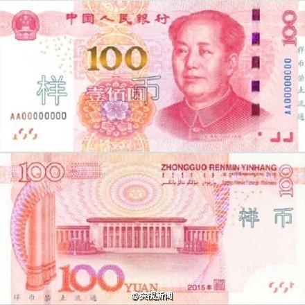 土豪金百元大钞。