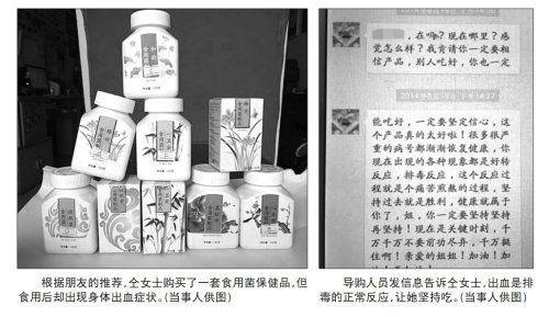 """女子吃保健品致尿血 导购称是在""""排毒"""""""