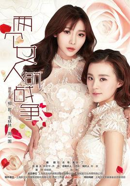 柳岩《兩個女人的戰爭》29、30集 電視劇全集1-45分集劇情大結局