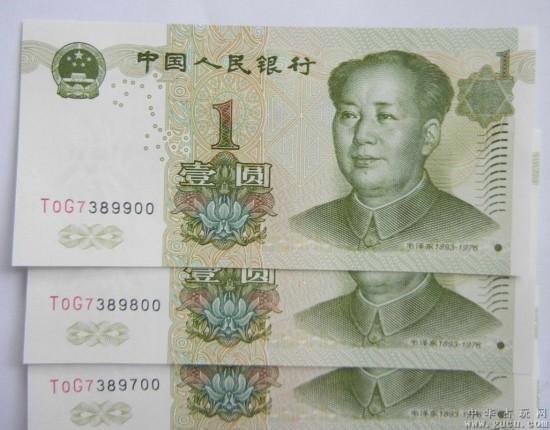 连号一元纸币已被炒到120元--艺术收藏--人民网