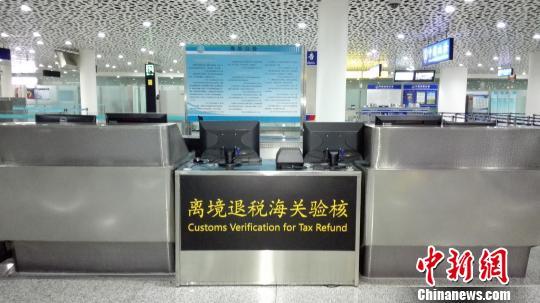 """""""境外旅客购物离境退税""""政策在深圳机场试点"""