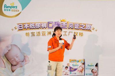 日本明石工厂技术经理Akiko女士介绍帮宝适日本超高端系列成为口碑王的生产秘诀