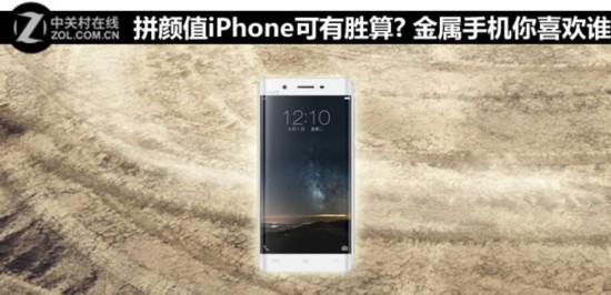 拼颜值iPhone有胜算? 金属手机你喜欢谁