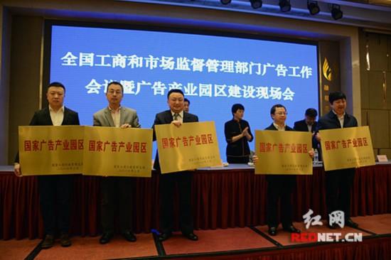 会上,对新认定的昆明、重庆、天津、哈尔滨、烟台5个国家广告产业园区进行授牌。