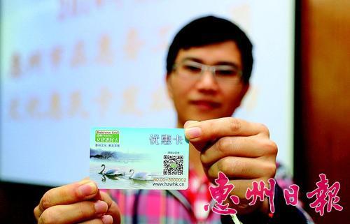 ▲文化惠民卡。资料图片