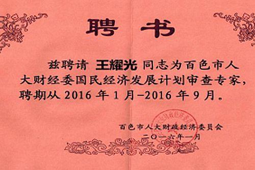 百色学院王耀光博士受聘为百色市人大财经委专