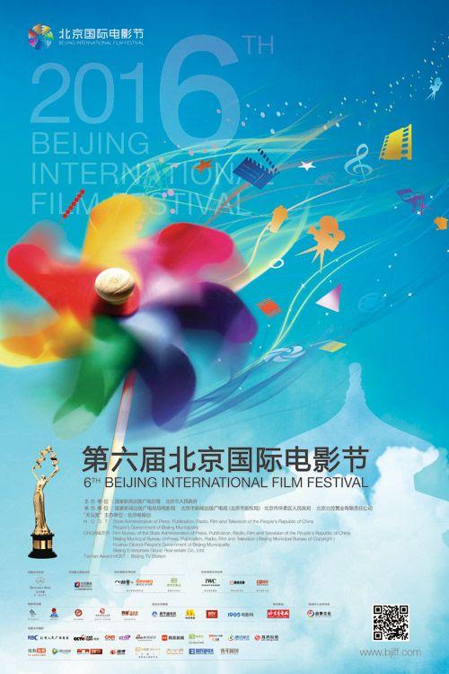 第六届北京国际电影节亮点频出 展映多元展商踊跃图片