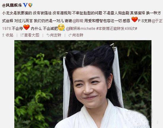 新版《神雕侠侣》已经正式开拍自从小龙女一角确定由陈妍...