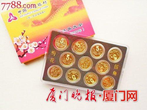 """""""梅花5角""""硬币从1991年发行到2001年全套"""