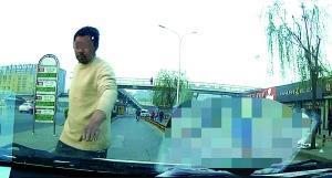 男子碰瓷过程被拍下 懒得倒地直接拦车要钱(图)