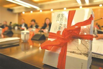南京江东门纪念馆获赠《宪兵父亲的遗言》